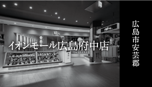 酔心イオンモール広島府中店