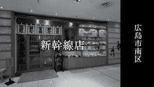 酔心新幹線店
