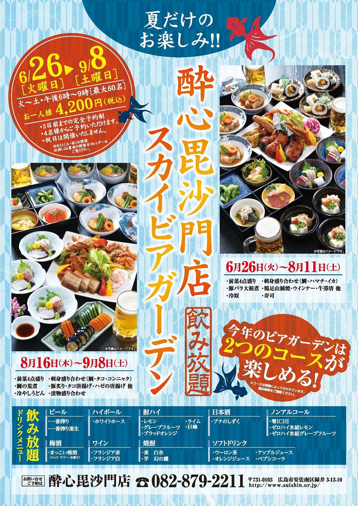 【毘沙門店】夏だけのお楽しみ!! スカイビアガーデン ご予約受付中