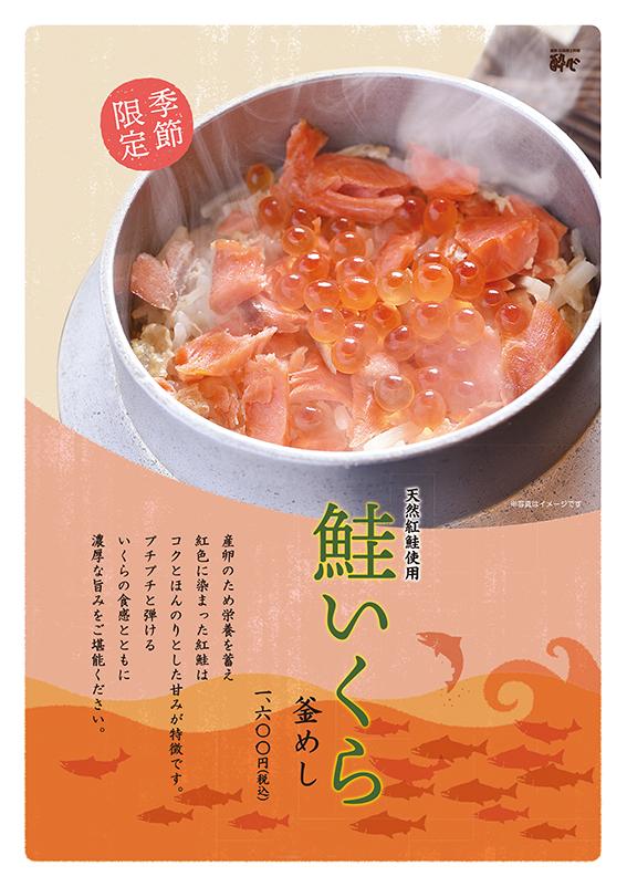 【毘沙門店】11/1〜 季節限定  鮭いくら釜飯