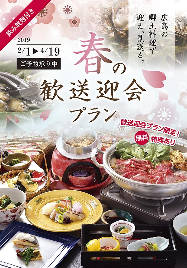 【毘沙門店】2019春の歓送迎会プラン▪️2/1(金)より