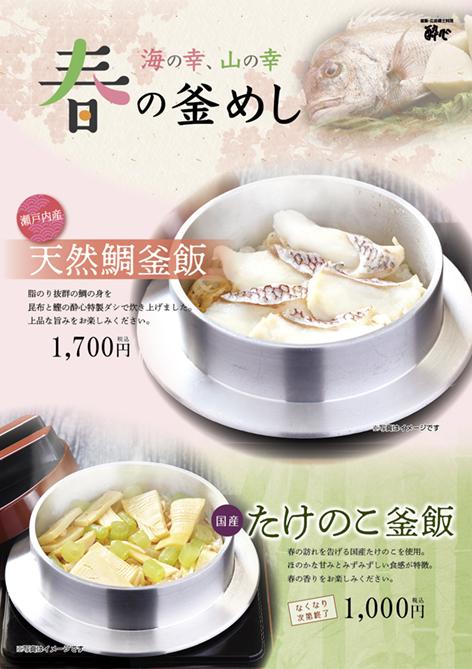 【毘沙門店】季節限定 瀬戸内産天然鯛釜飯(4/1〜)・国産たけのこ釜飯