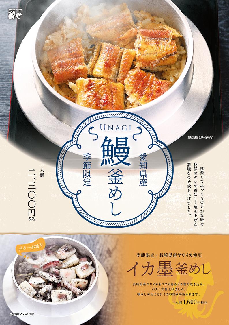【毘沙門店・7月】季節限定 うなぎ釜飯・イカ墨釜飯
