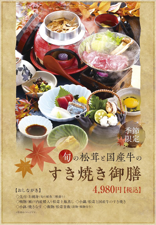 【毘沙門店】季節限定   10月末まで『旬の松茸と国産牛のすき焼き御膳』