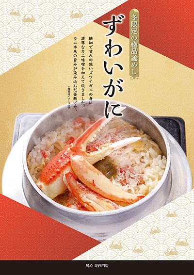 【毘沙門店】〜1月末迄  季節限定  ずわいがに釜飯