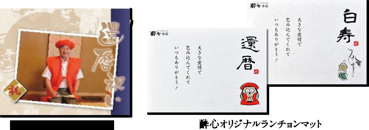 記念撮影&プリント写真・酔心オリジナルランチョンマット・祝い箸