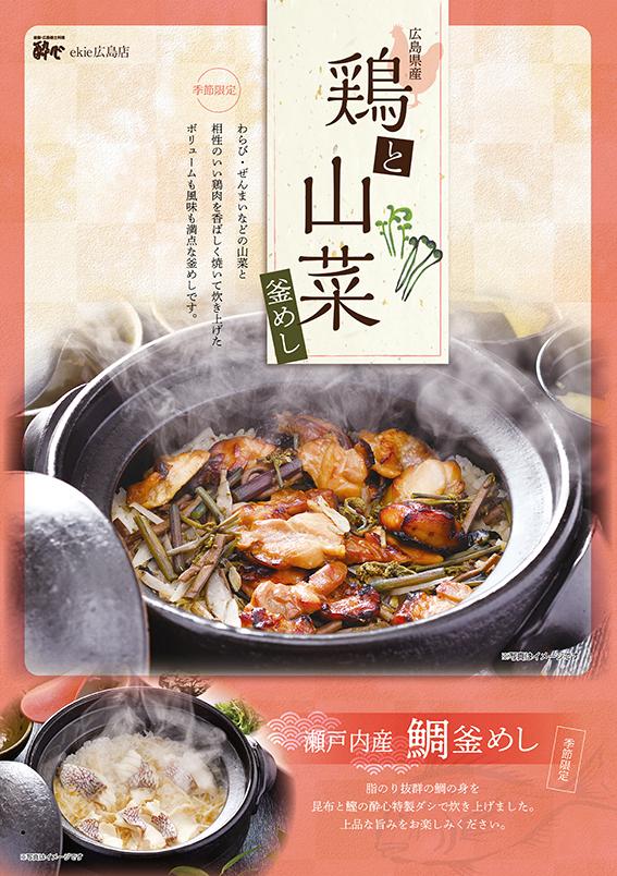 【ekie店】季節限定 広島県産鶏と山菜釜めし(5/1〜)・瀬戸内産鯛釜めし