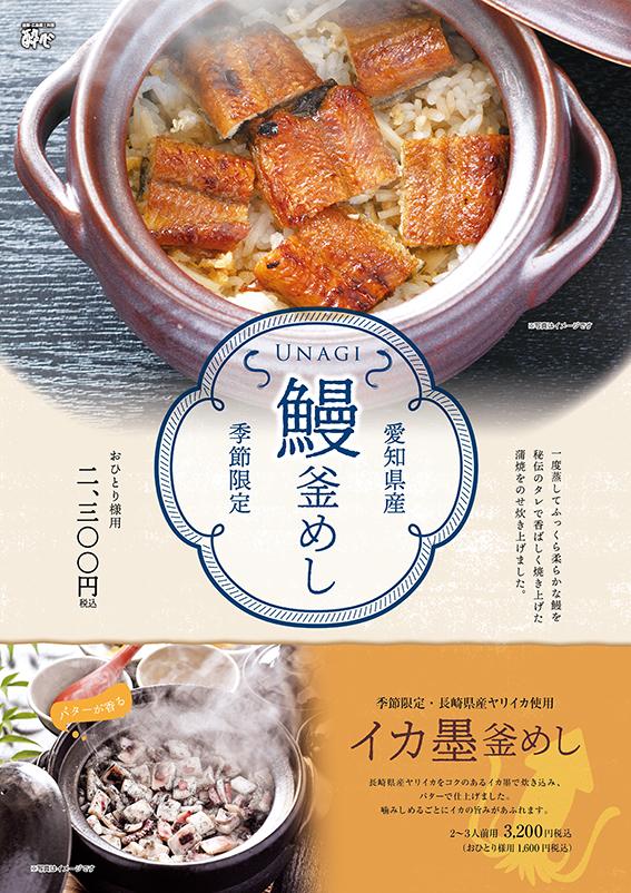【ekie店・7月】季節限定 うなぎ釜めし・イカ墨釜めし