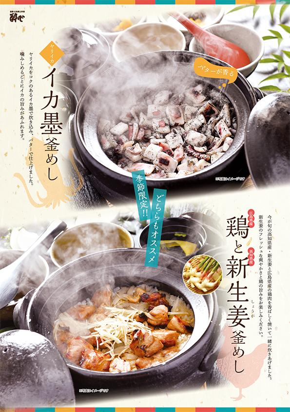【ekie店】5/21〜 *イカ墨釜めし・鶏と新生姜釜めし