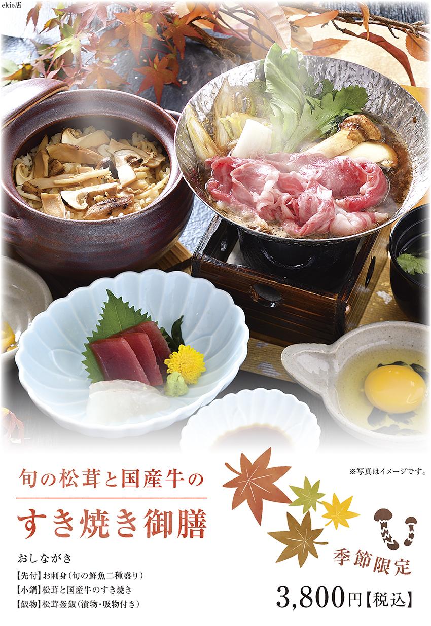 【ekie店】〜毎年好評〜秋を感じる豪華な御膳「松茸とすき焼き御膳」登場!