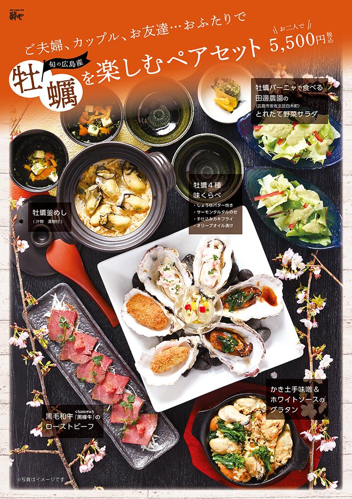 【ekie店 9/1〜】おふたりで広島産牡蠣をお楽しみください♪ 牡蠣のペアセット