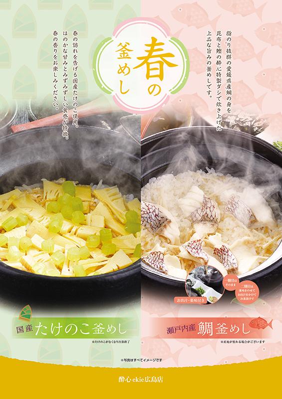 【ekie店】季節限定「瀬戸内産天然鯛」「たけのこ」釜飯