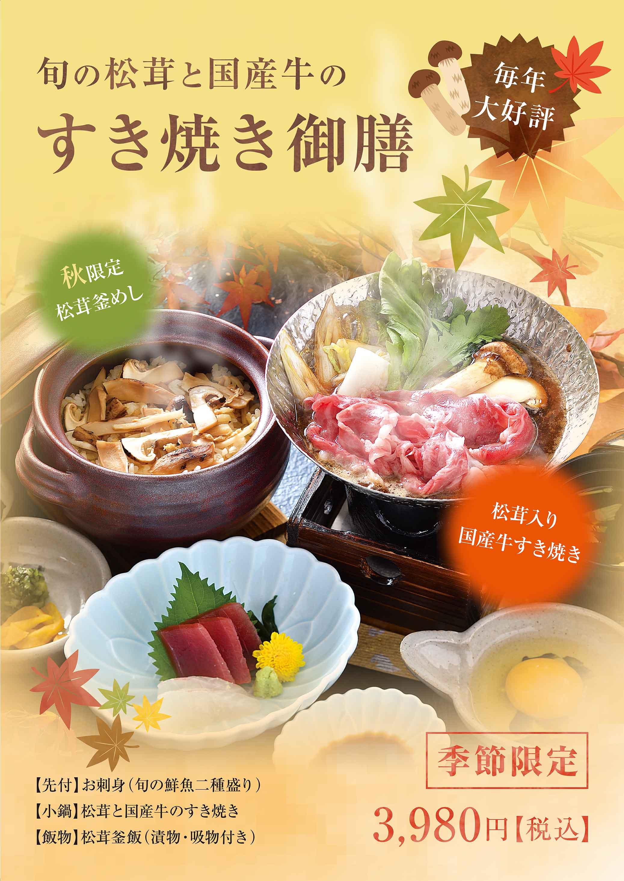 【ekie店】9/1〜『旬の松茸とすき焼き御膳』〈期間限定〉