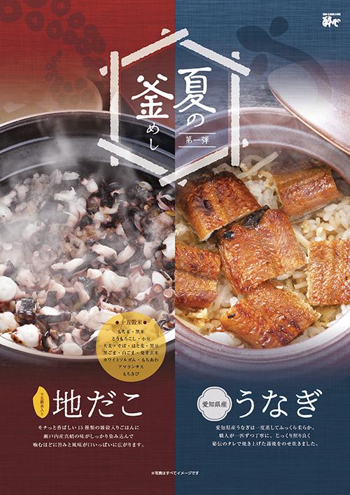 【ekie店】7月限定「十五穀米 地だこ」「愛知県産 うなぎ」釜飯