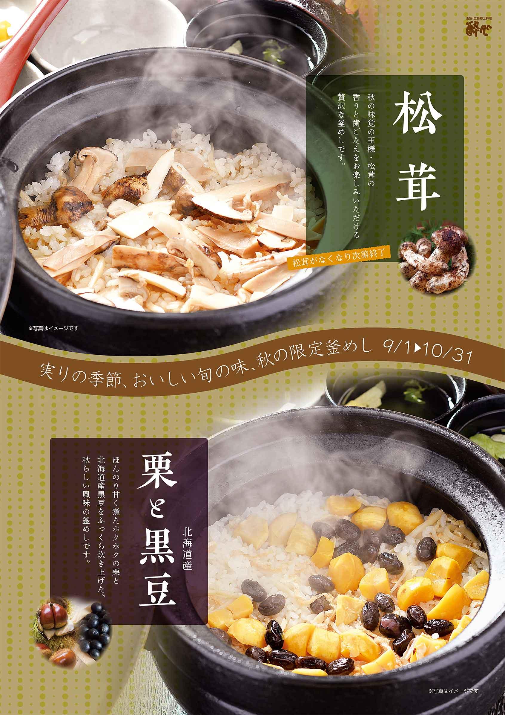 【ekie店9・10・11月限定】「松茸」「栗と黒豆」釜飯