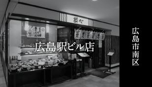 酔心広島駅ビル店