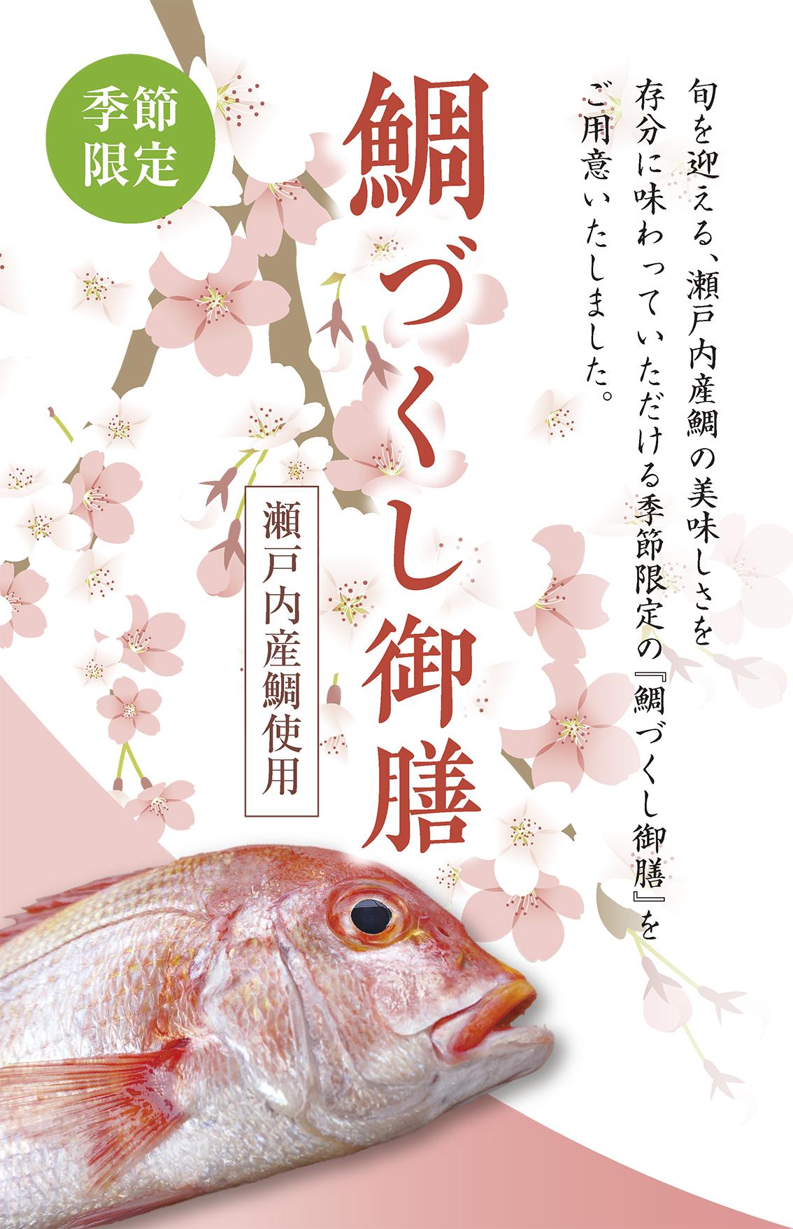 【イオンモール】季節限定 3/1〜『瀬戸内産鯛使用 鯛づくし御膳』登場!