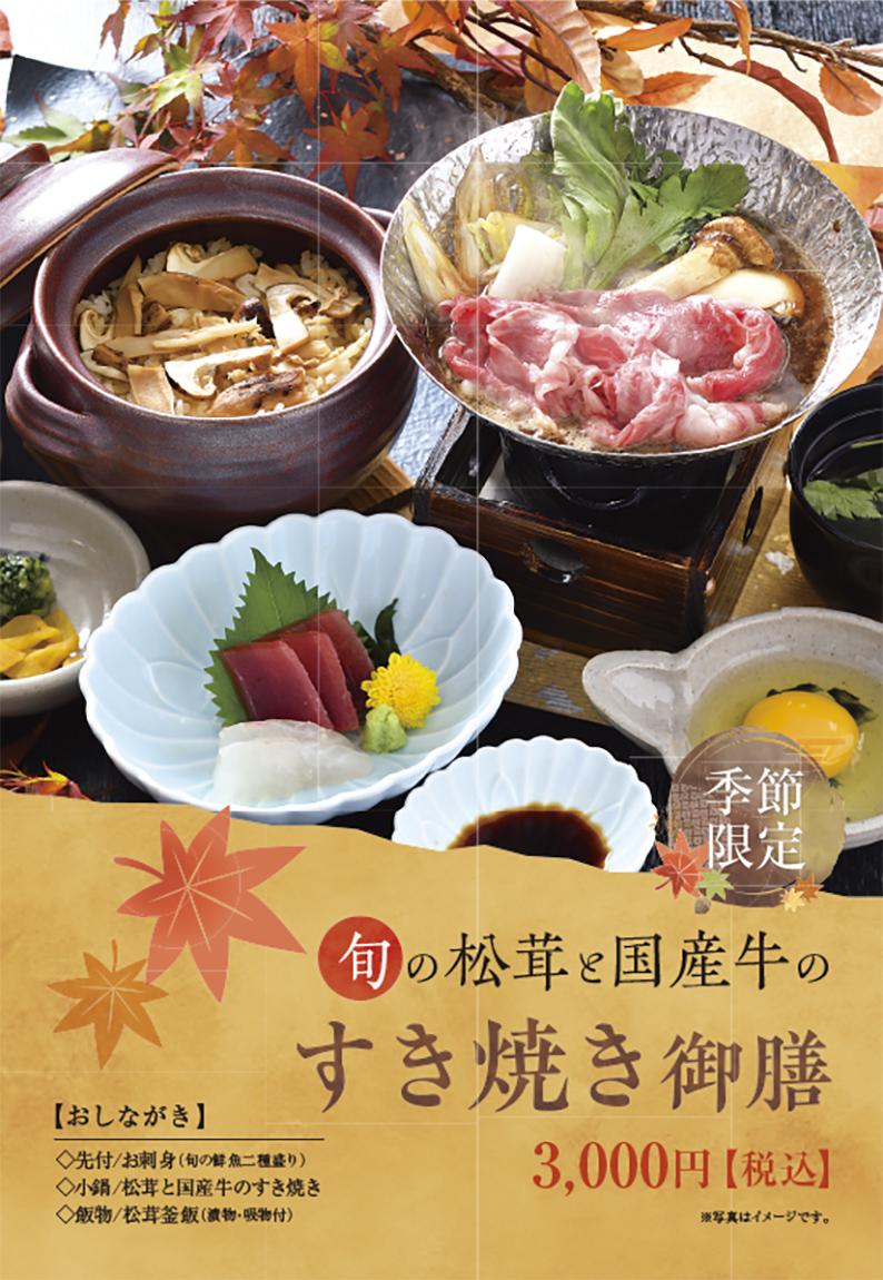 【イオンモール店】季節限定   10月末まで『旬の松茸と国産牛のすき焼き御膳』