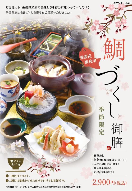【イオンモール店】3/16〜  季節限定「愛媛県産鯛づくし御膳」