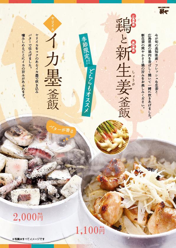 【イオンモール店】イカ墨釜めし・鶏と新生姜釜めし