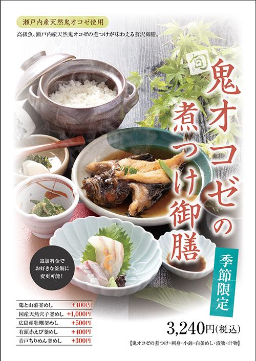 【イオン店】季節限定☆旬の瀬戸内産天然鬼オコゼの煮つけ御膳
