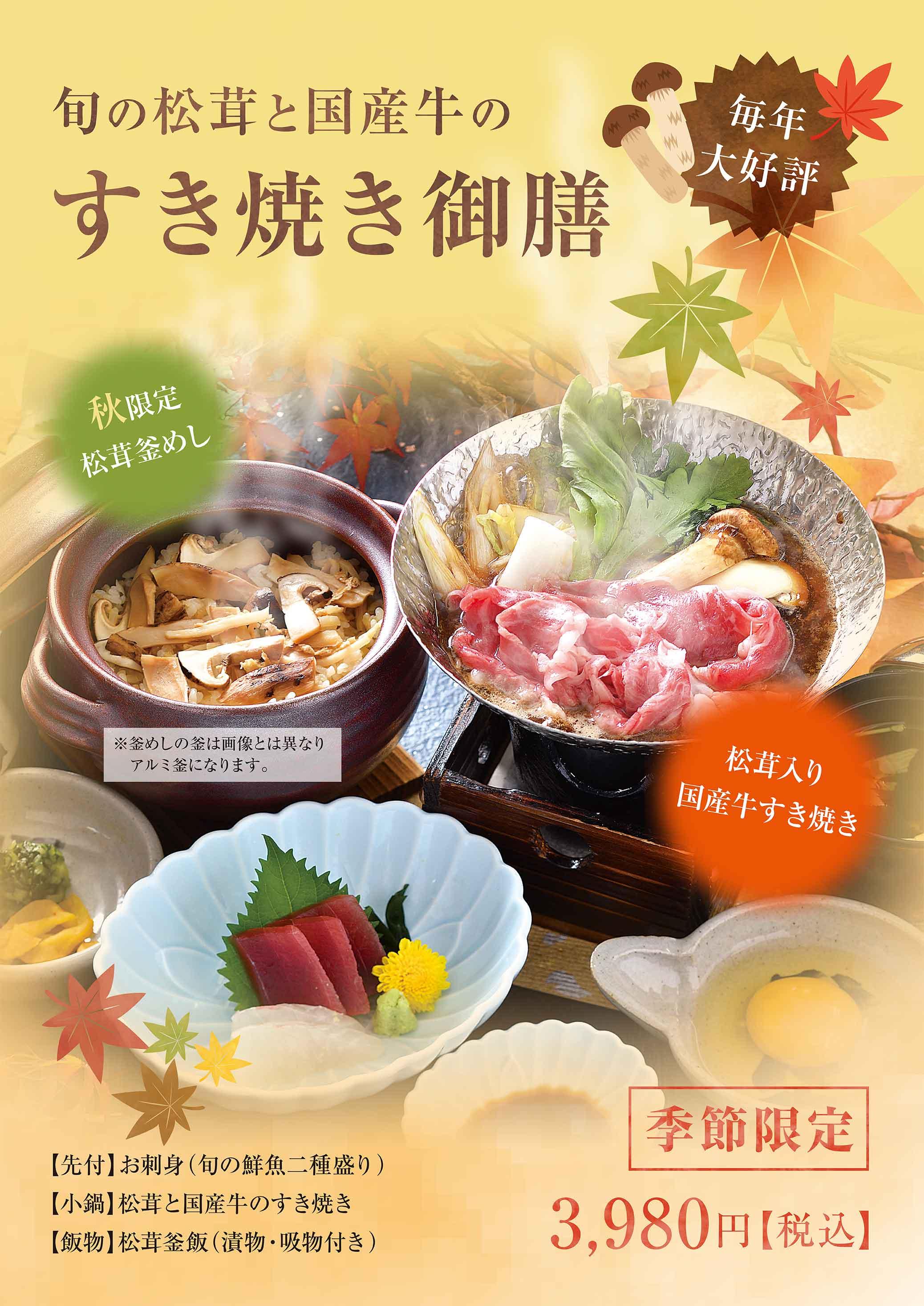 【イオン店】9/1〜『旬の松茸とすき焼き御膳』〈期間限定〉