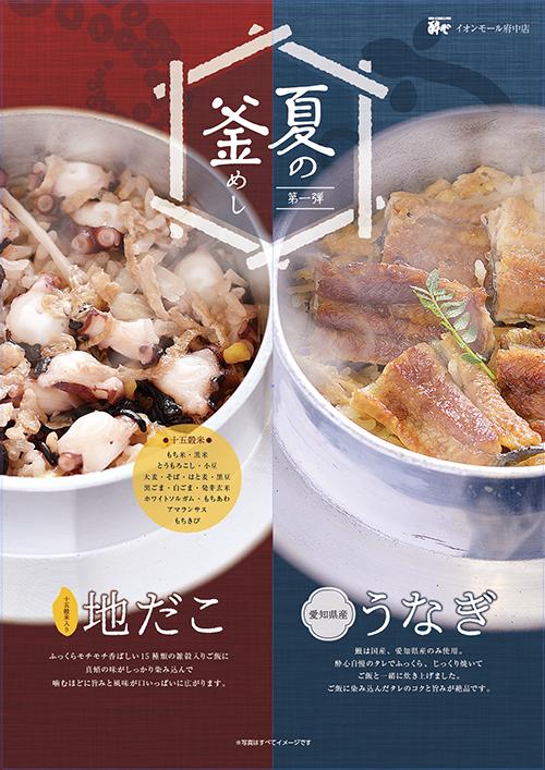 【イオン店】7月限定「十五穀米 地だこ」「愛知県産 うなぎ」釜飯