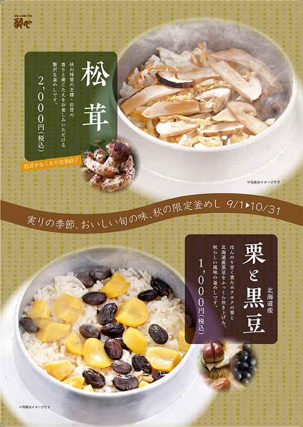 【イオン店9・10・11月限定】「松茸」「栗と黒豆」釜飯