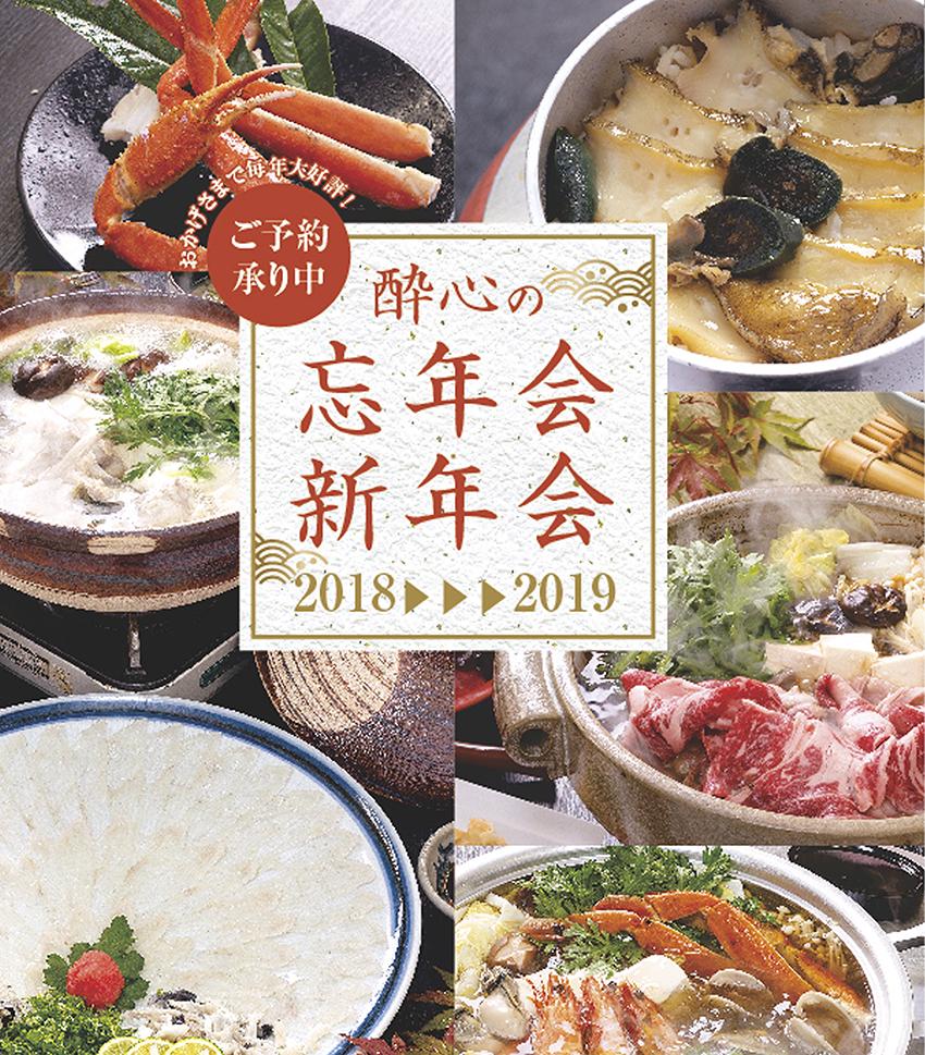 【本店】忘年会・新年会 2018▶︎▶︎▶︎2019