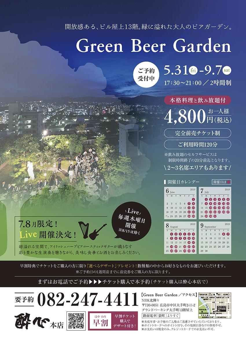 【本店】Green Beer Garden ☆ご予約開始☆