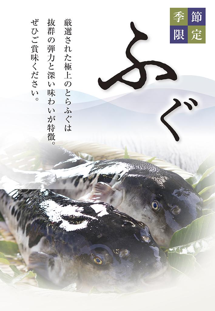 【本店】冬の味覚到来!とらふぐを味わえる『ふぐ料理』登場!