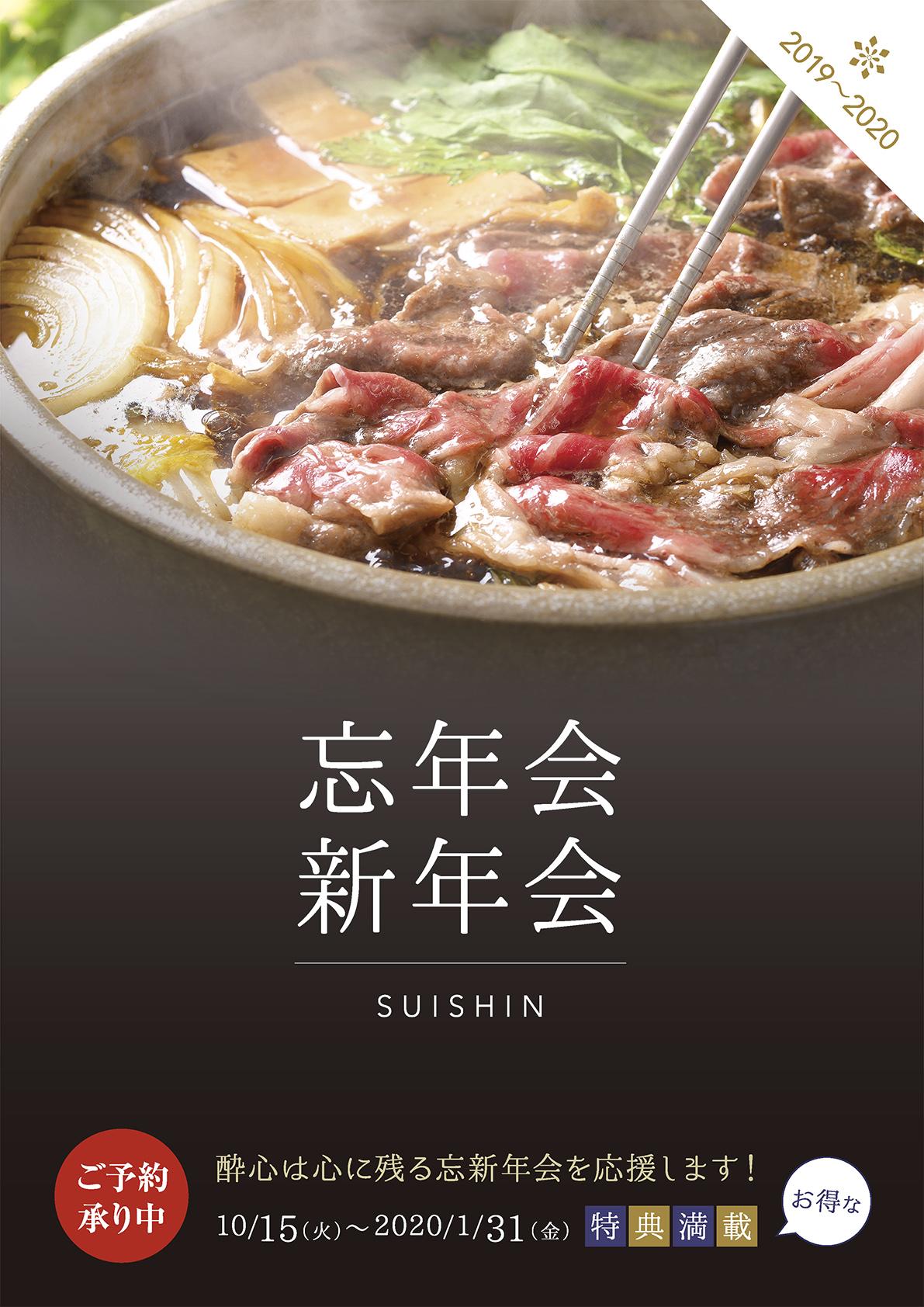 【本店】10/15〜 酔心の『忘年会』ご予約承り中!