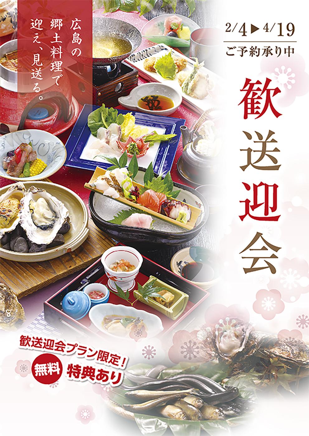 【本店】「広島の郷土料理で迎え、見送る」歓送迎会コース(2/4〜4/19)