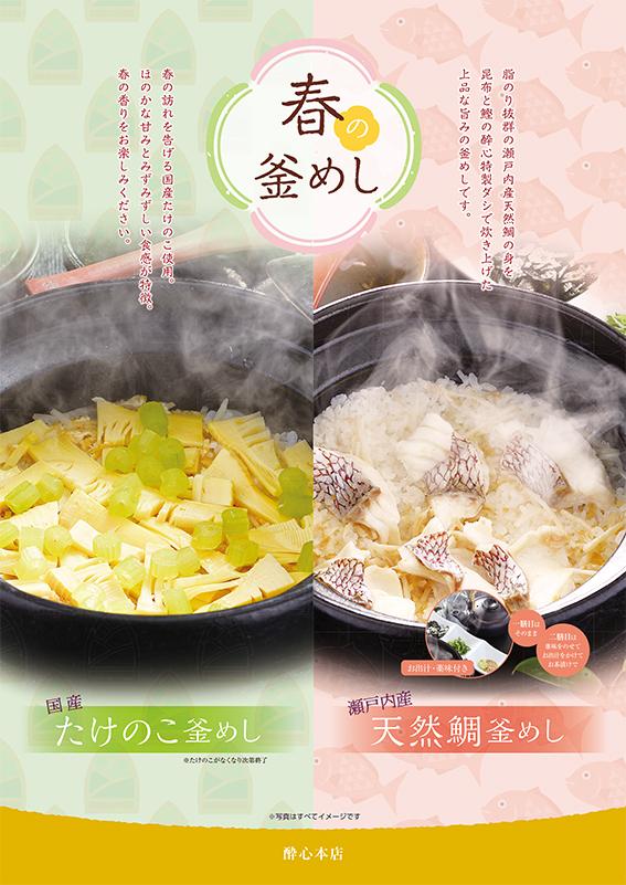 【本店】3/16〜 瀬戸内産天然鯛釜飯・国産たけのこ釜飯