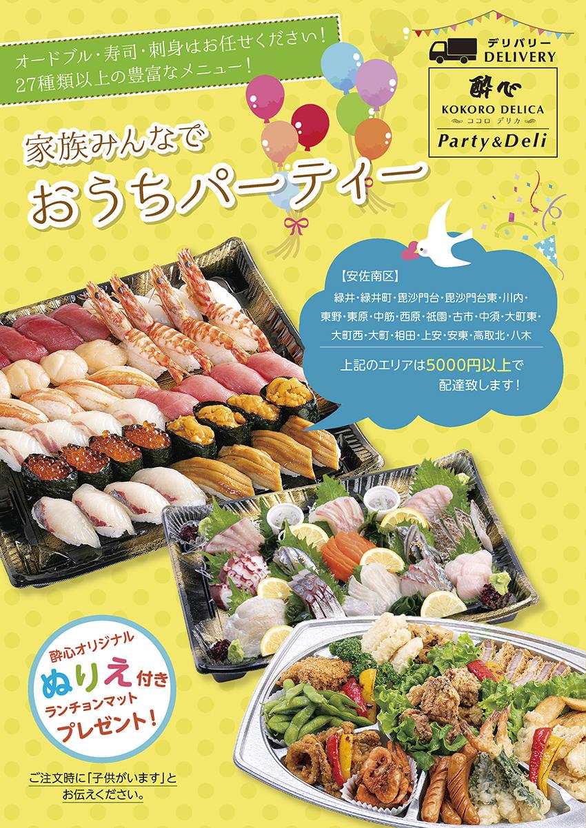 【酔心 KOKORO DELICA】週末は我が家で寿司パーティー♪