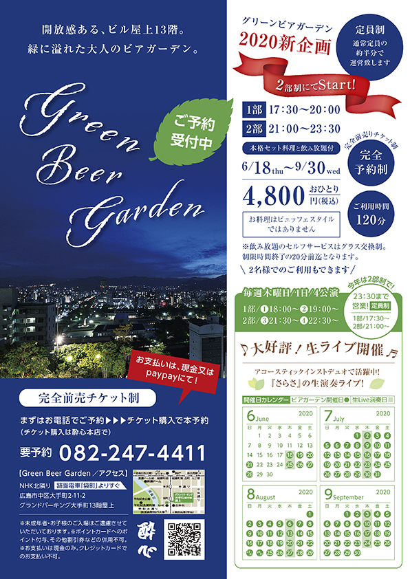 「Green Beer Garden」OPENします!