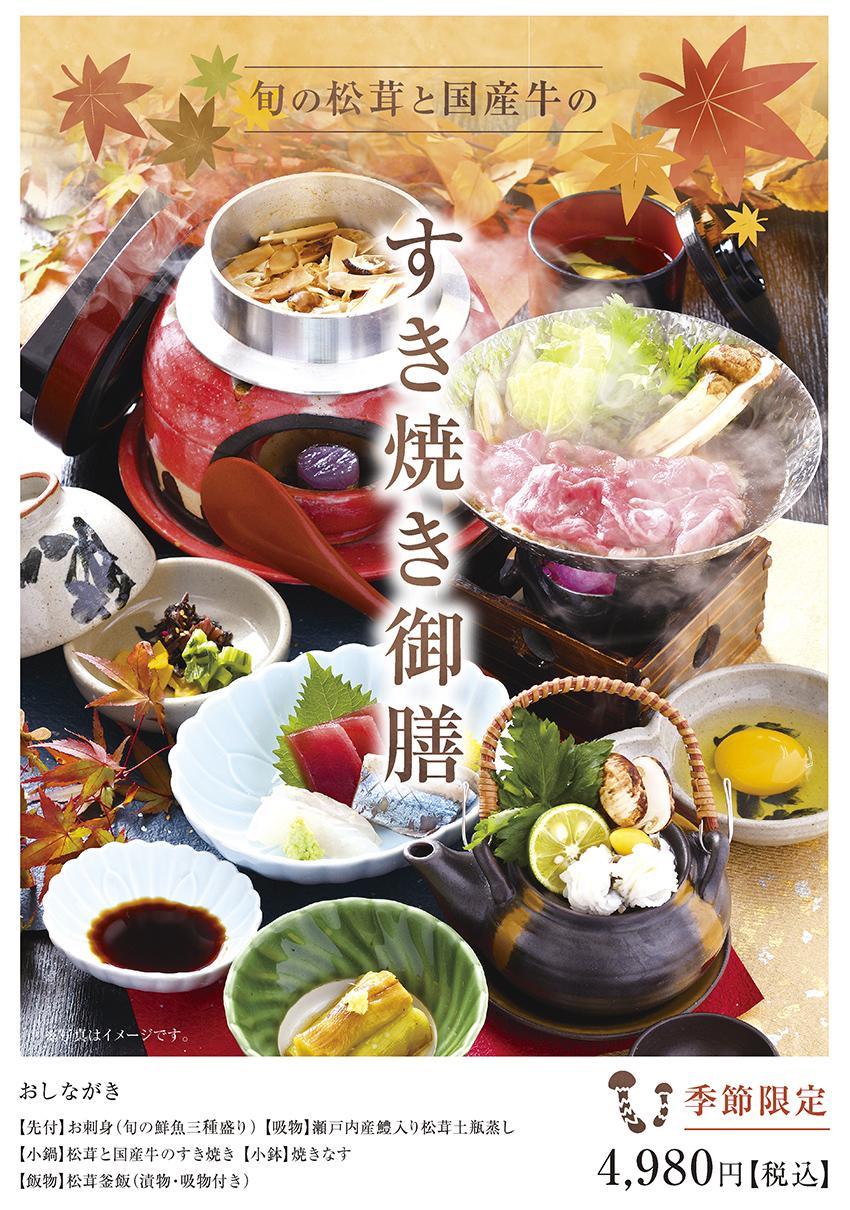 【本店】〜毎年好評〜秋を感じる豪華な御膳「松茸とすき焼き御膳」登場!