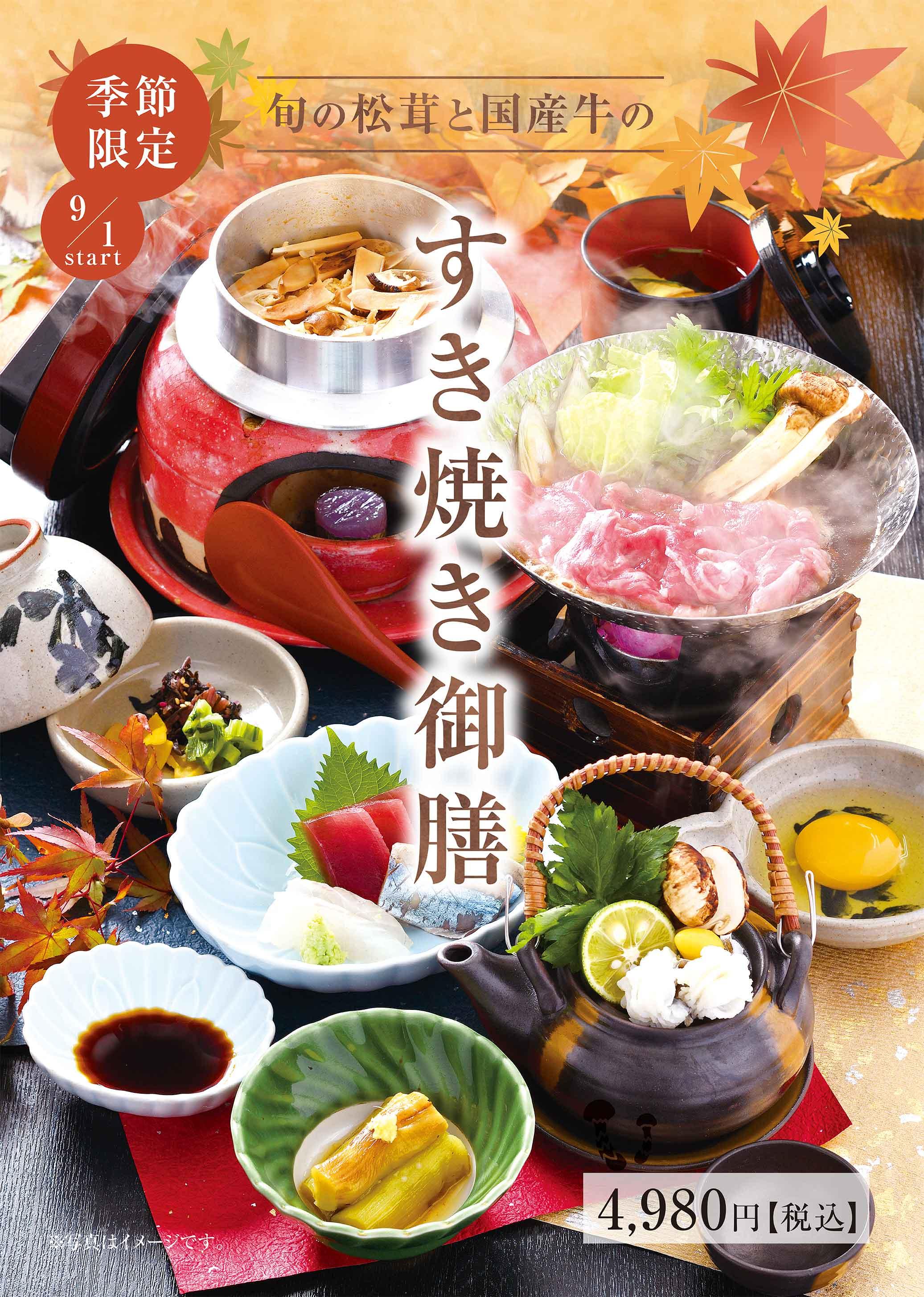 【本店】9/1〜『旬の松茸とすき焼き御膳』〈期間限定〉