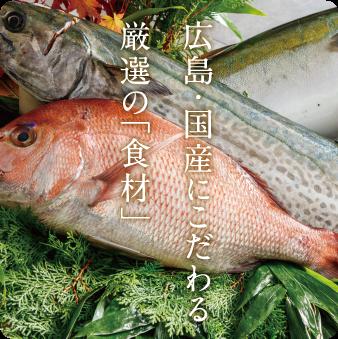 広島・国産にこだわる厳選の「食材」